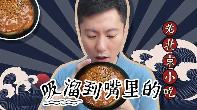 必须吸溜着吃的老北京小吃,绝了!