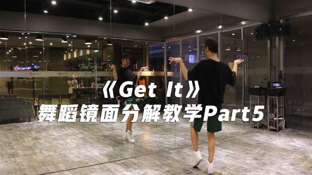 《Get It》舞蹈镜面分解教学Part5