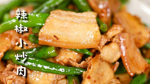 最家常的味道,还得是一碗辣椒炒肉