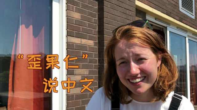 """看""""歪果仁""""如何说中文?"""