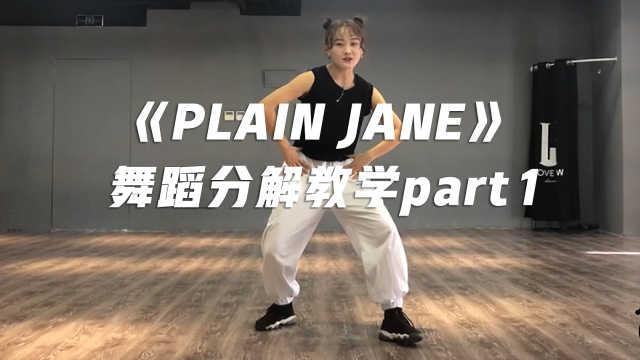 《PLAIN JANE》舞蹈分解教学part1