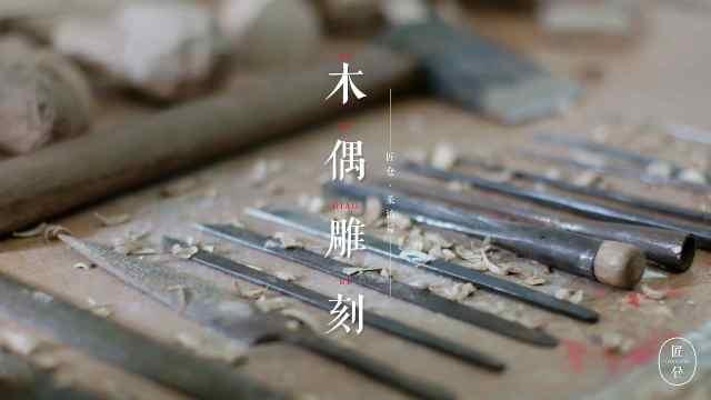 他雕刻70年,将中国木偶带向世界