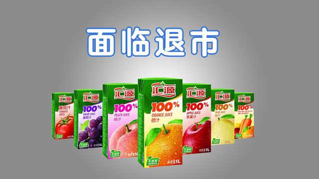 汇源果汁面临退市:42亿违规贷款