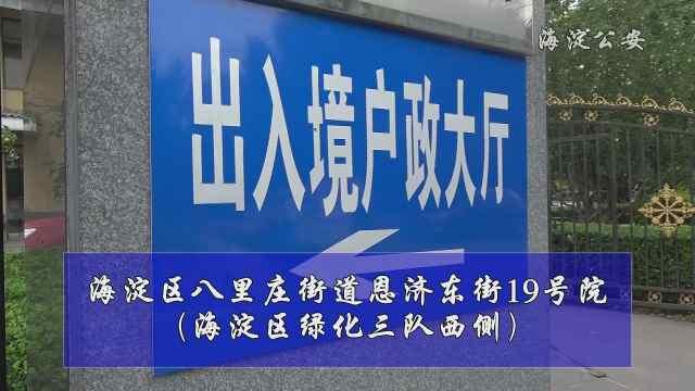 出入境户政大厅启动临时办公地点