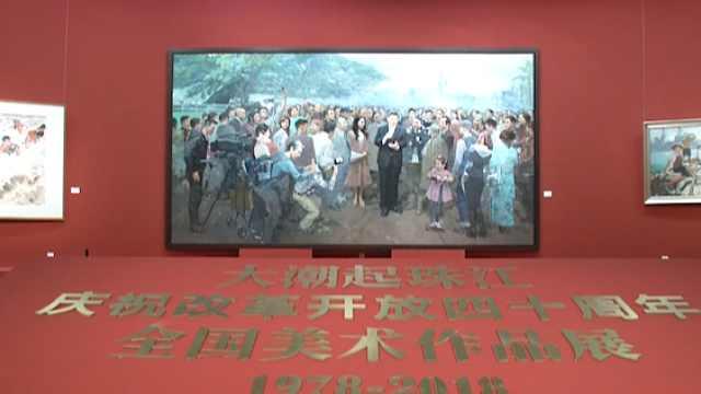 改革开放40周年全国美术作品展开幕