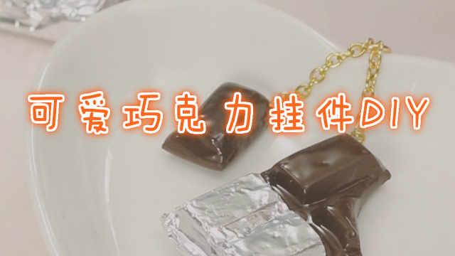 可爱巧克力挂件DIY