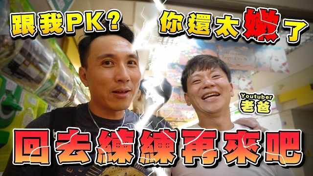 PK扭蛋大对决,谁赢了?