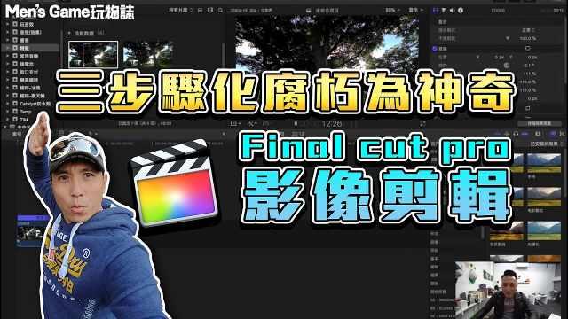 Final cut pro影像剪辑教学!