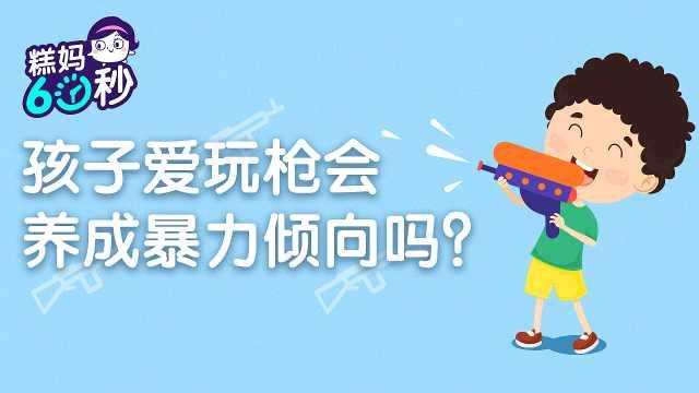 孩子爱玩枪,会变暴力吗?