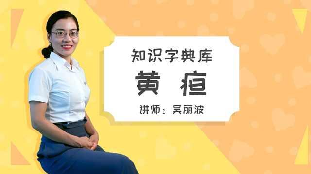 育儿专家吴丽波:宝宝为什么得黄疸