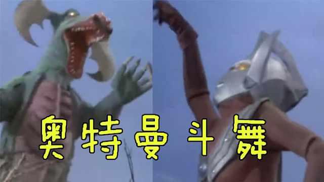 怪兽开始跟奥特曼斗舞了!舞王诞生