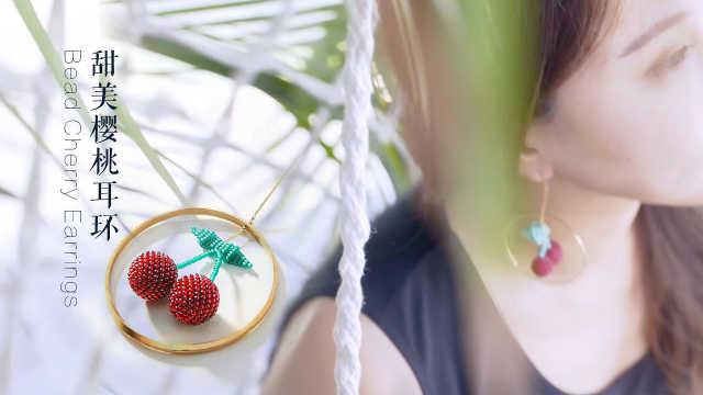 美到想吃的樱桃耳环,戴上就想咬