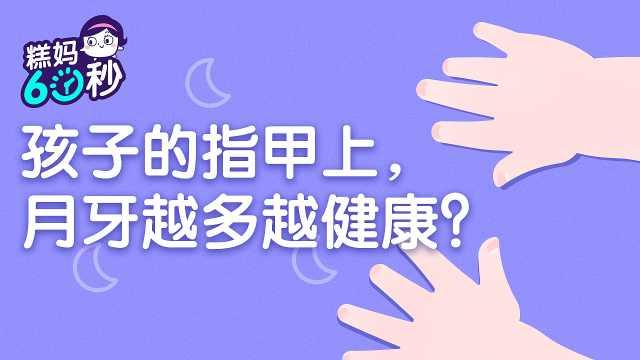 宝宝指甲月牙少,代表不健康吗?