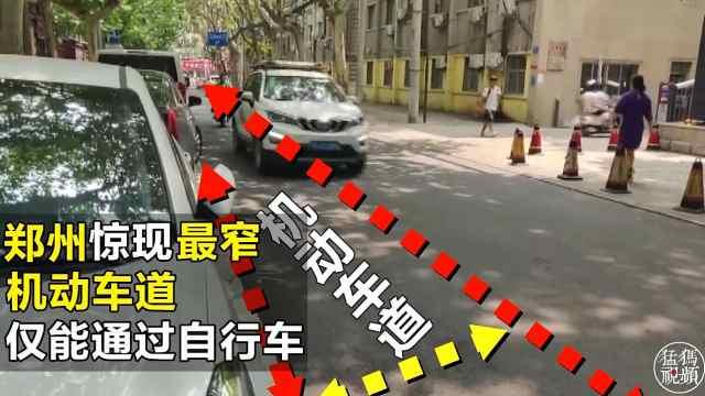 郑州最窄机动车道,仅能通过自行车