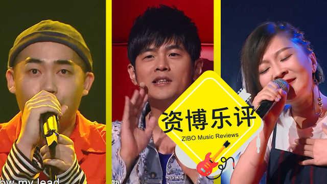 【资博乐评】中国好声音2018第4集