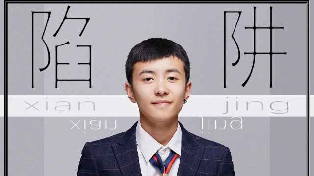 钢琴教学:王北车《陷阱》教学