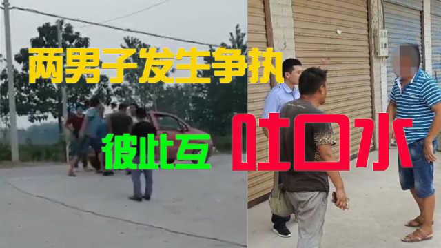 两男子当街起冲突,竟互吐口水!