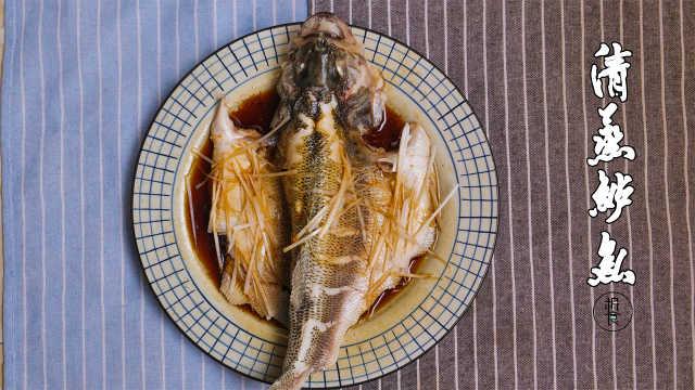 清蒸鲈鱼,没出锅就已经流口水了!