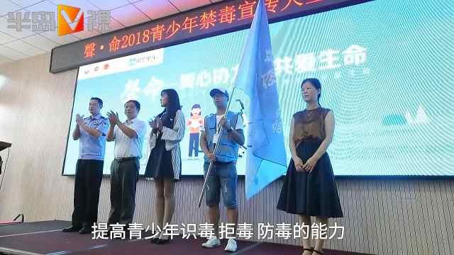 青少年禁毒宣传大型公益活动举行