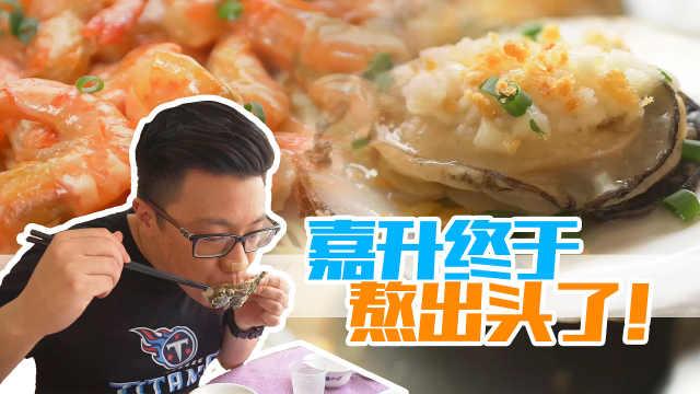嘉升终于吃海鲜了!又便宜又美味!