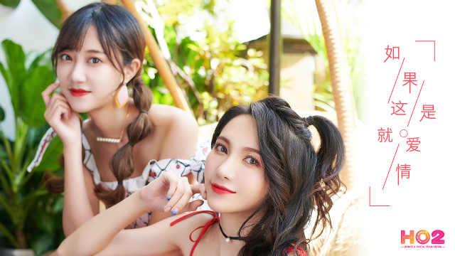 SNH48 HO2《如果这就是爱情》PV