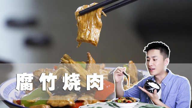 最好吃的腐竹做法:腐竹烧肉