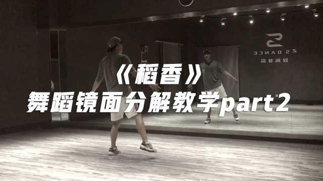 周杰伦《稻香》舞蹈镜面分解教学p2