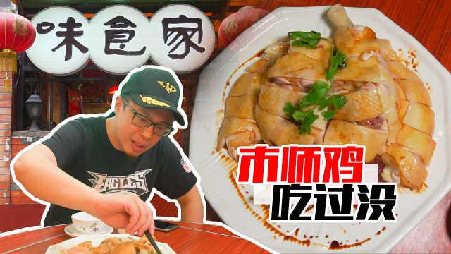 听说它曾经是广州的十大名鸡之一!