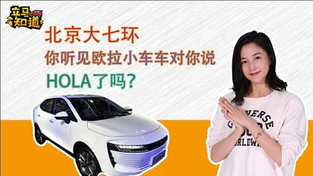 北京七环你听见欧拉对你说HOLA了吗