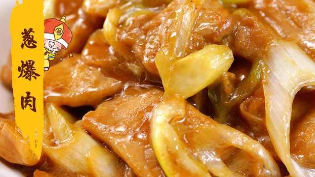 超级好吃的葱爆肉,做起来很简单