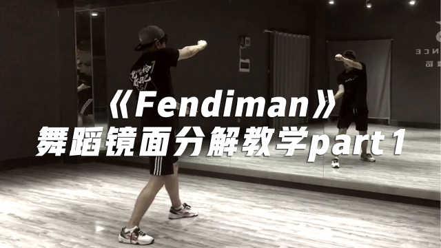 《Fendiman》舞蹈镜面分解教学P1
