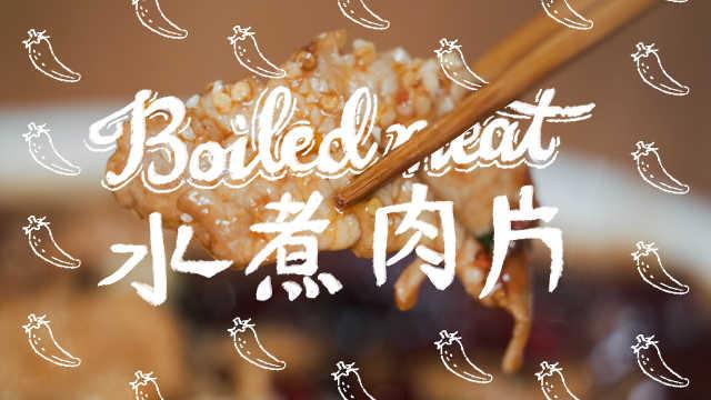 王俊凯同款水煮肉片,几分钟get到