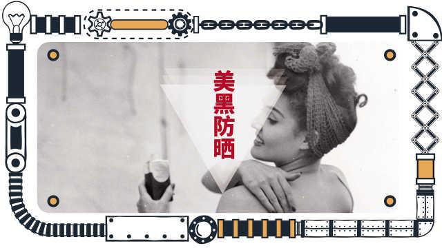 发明防晒霜竟是为了让人晒得更黑?