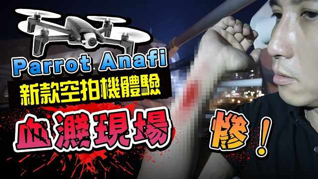 anafi空拍机初体验就被炸机了?