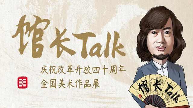 馆长Talk:中国股票的前世今生