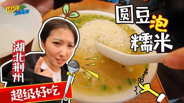 荆州本地人最爱的小吃:圆豆泡糯米