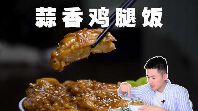 皮脆肉嫩的鸡腿盖饭,幸福的味道