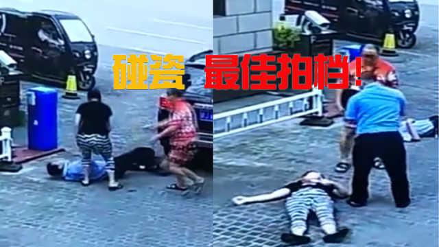 女子与保安争执,先后倒地互碰瓷