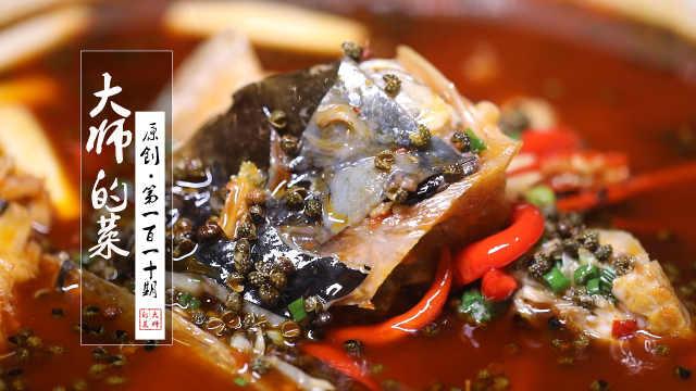 麻辣鲜香的鱼头做法——青花椒鱼头
