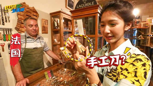 法国匠人20年造刀,猛犸象骨刀最赞