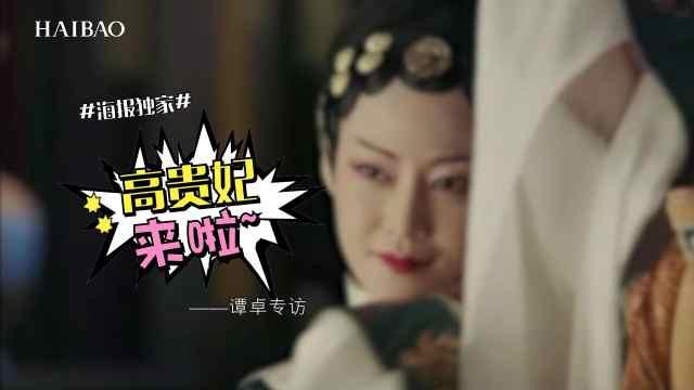 高贵妃和华妃谁才是后宫真正的Boss