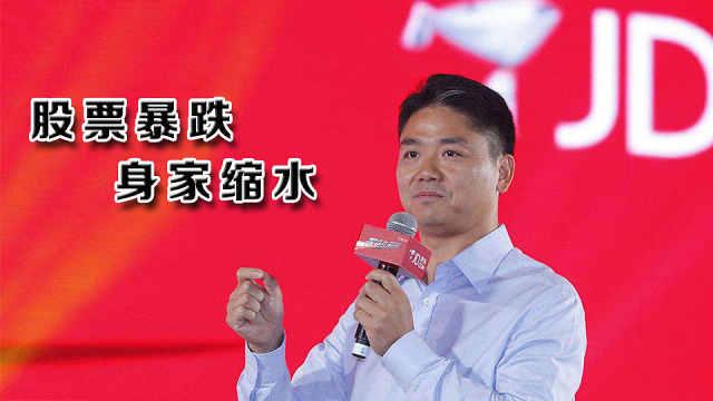 京东刘强东身家缩水76.5亿