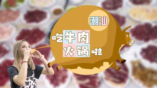 PK日本神户牛肉的潮汕牛肉火锅!