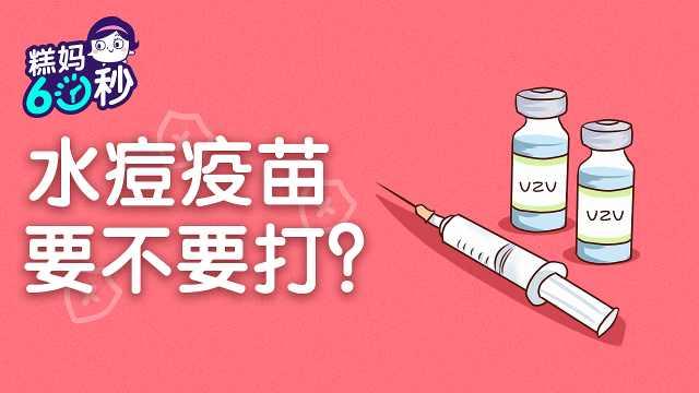 水痘疫苗有没有必要接种?