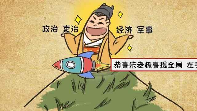明太祖朱元璋,不按套路出牌的皇帝