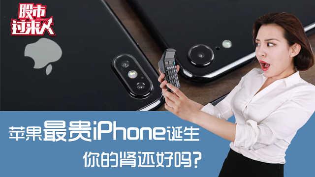 苹果最贵iPhone发布 你的肾还好吗