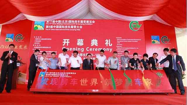 第17届国际房车露营展览会在京开幕