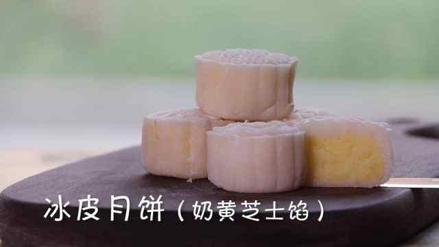 怎样做出软糯浓香的芝士冰皮月饼?