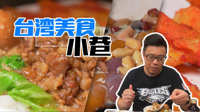 广州哪里才能吃到正宗的台湾美食?