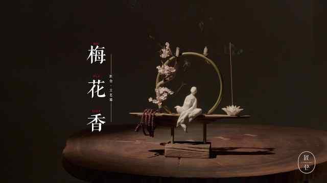 自中国汉代时兴起的传统和香工艺